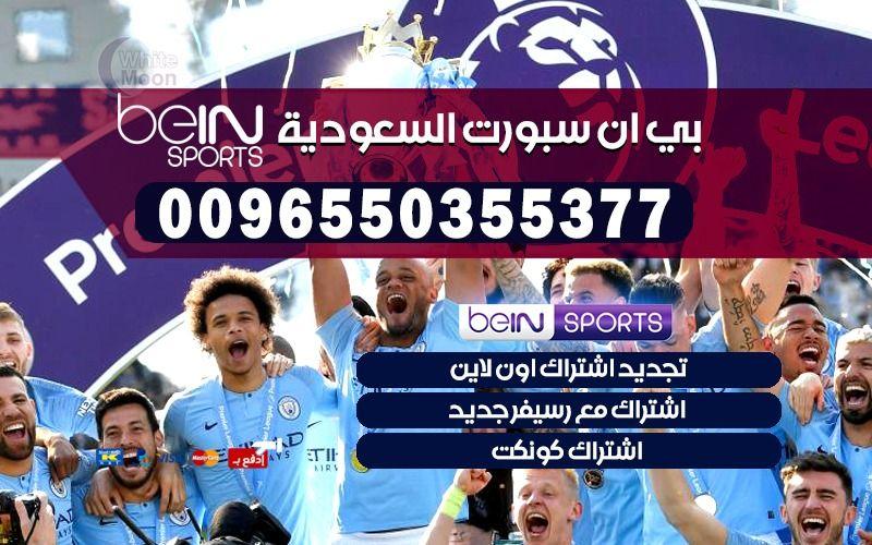 اشتراك bein sport السعودية بعد الحجب والمقاطعة فوري