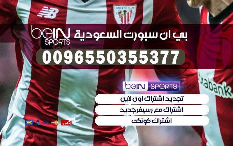 اشتراك بي ان سبورت تبوك Bein Sport السعودية