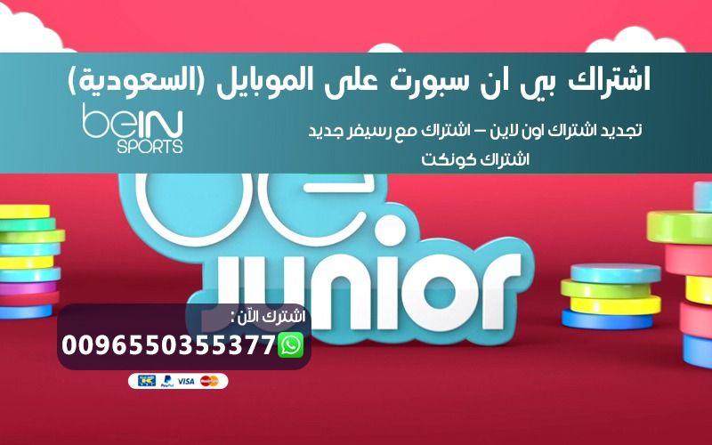 اشتراك بي ان سبورت على الموبايل Bein Connect السعودية