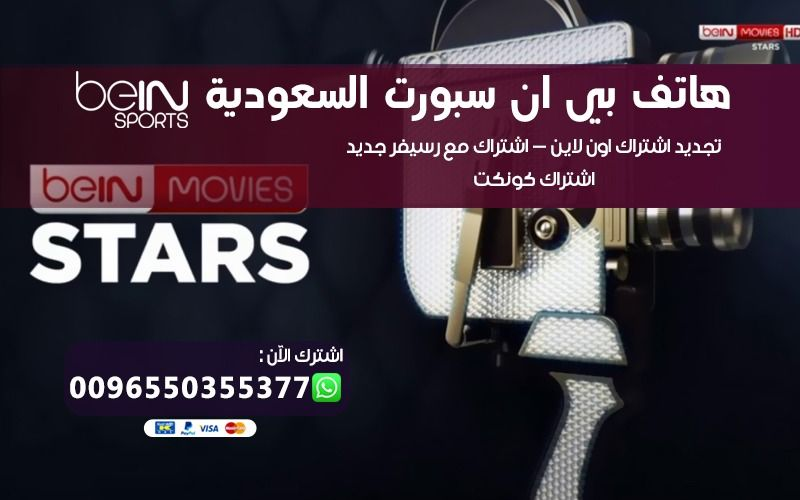 هاتف بي ان سبورت السعودية 0096550355377 واتساب