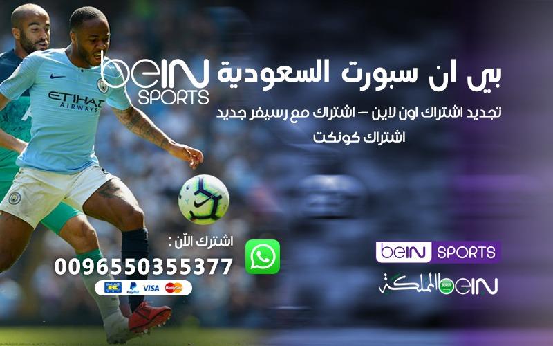 bein sport اشتراك في السعودية 0096550355377