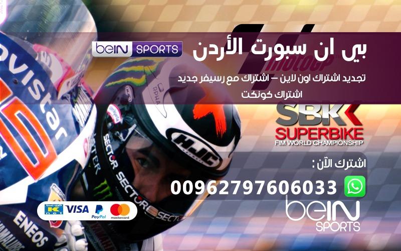 رقم بي ان سبورت الاردن 0797606033 bein sport اشتراك