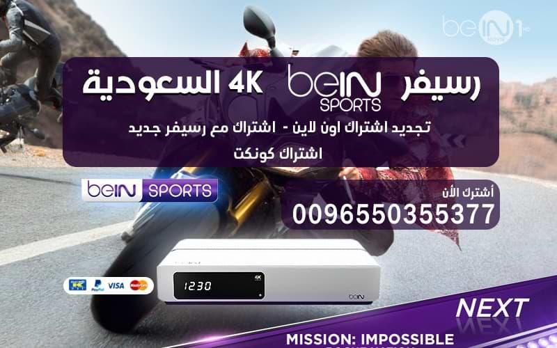 اسعار رسيفر بي ان سبورت 4K السعودية مع التوصيل والاشتراك