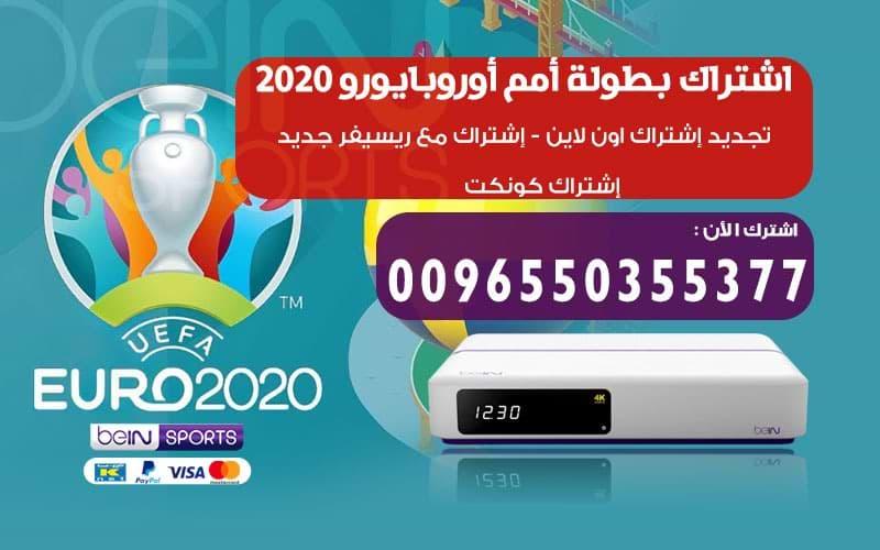 الاشتراك في بطولة امم اوروبا 2020 اشتراك Bein Sport